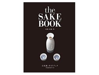 the saké book